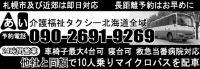 あい介護福祉タクシー北海道