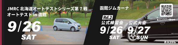 函館ジムカーナチャレンジカップ