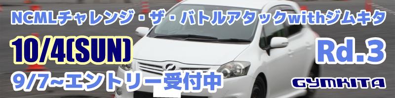 NCMLチャレンジ・ザ・バトルアタックwithジムキタ