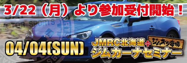 JMRCジムカーナセミナwithジムキタ道場